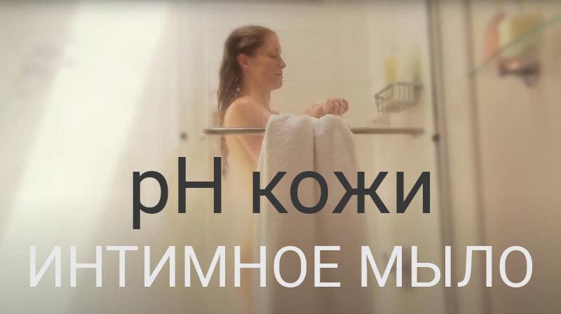 Можно ли мыть лицо интимным мылом?